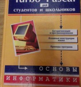 Основы информатики