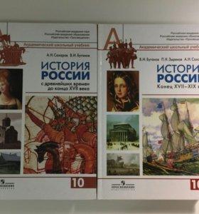 Учебники по истории Сахаров 1 часть
