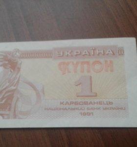 1 купон украина