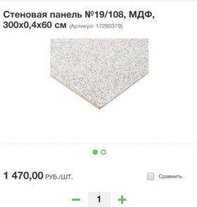 Стеновая панель Мдф   2шт 1.65×0.60 и 0.70×0.60
