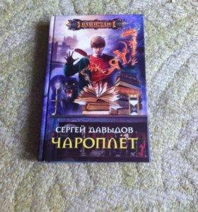 Книга Сергей Давыдов Чароплет