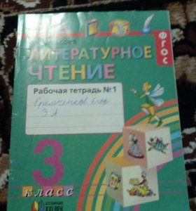 Литература 3,2 класс.