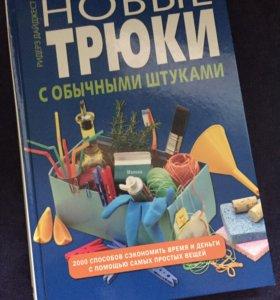 Книга помощница