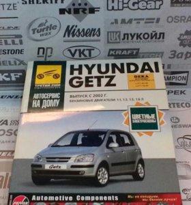 Книга Hyundai Getz