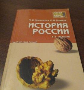 ИнгГУ история россии