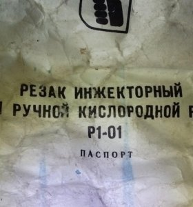 Резак инжекторный для ручной кислородной резки