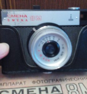 """Фотоаппарат """"Смена 8 М""""(Ломо)"""