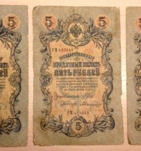 Царские банкноты начала 20 века