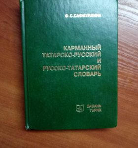 Карманно-татарско-русский и русско-татарский
