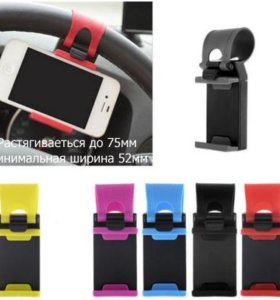 Крепёж на руль для смартфона.