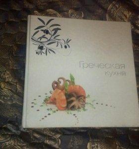 Книга рецептов.  Греческая кухня