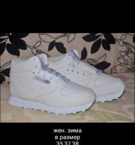 Обувь рибок зима