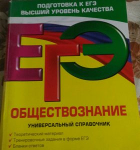 Универсальный справочник по обществознанию