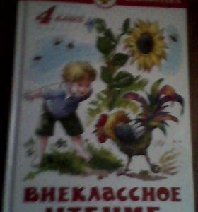 Книга,, Внеклассное чтение''