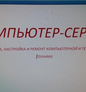 Компьютер-сервис