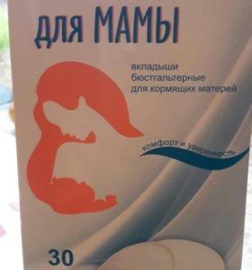 Вкладыши для бюстгальтера кормящим мамам