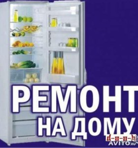 Ремонт холодильников на  дому по Уфе