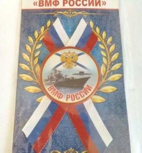 Знак отличия ВМФ России