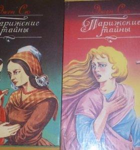 Тарижские тайны 2 книги