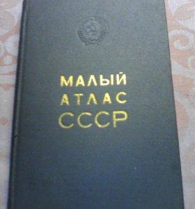 Малый атлас СССР. 1973 год.
