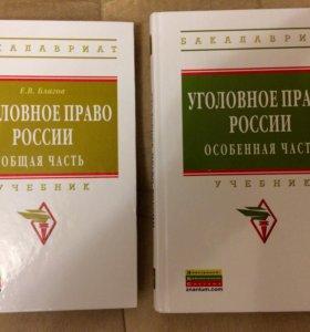 Учебники Уголовное право