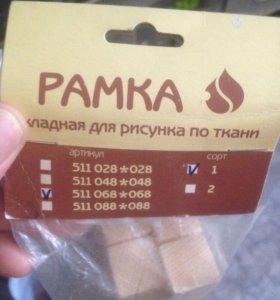Рамка складная для рисунка по ткани, размер 68*68.