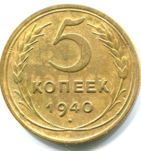 Манета 5 копеек 1940