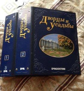 """Де Агостини """"Дворцы и усадьбы"""""""
