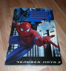 Книжка—мозаика «Человек—паук»