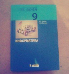 Книга 9 класс