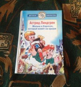 """""""Малыш и Карлсон"""" книга для детей"""