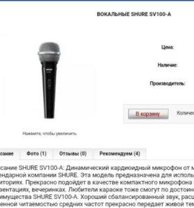 """Динамический микрофон """"SHUR"""" SV100-A."""