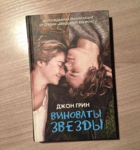 """Книга Д.Грин """"Виноваты звезды"""""""