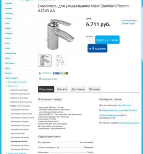 Смеситель для умывальника Ideal Standard Premio A5