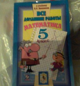 Решебник по математике 5класс