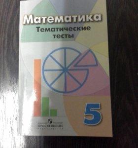 Тематические тесты 5 класс
