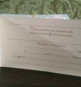 Приглашения на свадьбу 20штук