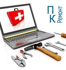 Ремонт ПК и ноутбуков с выездом на дом