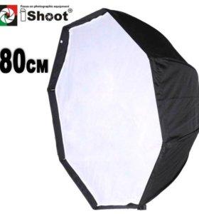 Фотозонт-софтбокс iShoot размер 80 см