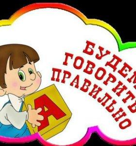 Логопед