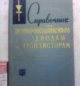 Справочник по полупроводниковым диодам и