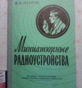 Миниатюрные устройства. И.Н.Петров. 1961год.
