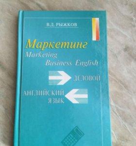 Книга маркетинг английский язык