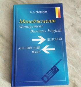 Менеджмент. Английский язык. Рыжков В.Д.