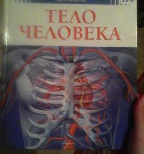 Книга, энциклопедия