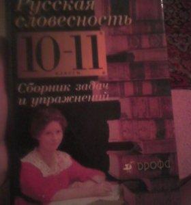 ЕГЭ книги для подготовки по русскому языку