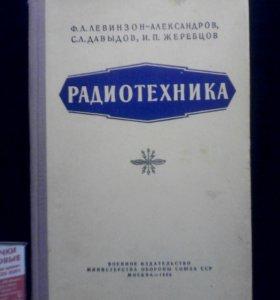Радиотехника. 1956 год.