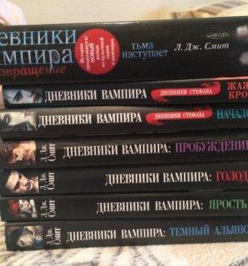Дневники вампира. Л. Дж. Смит