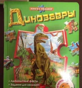 Книга с пазлами