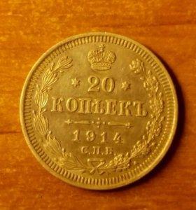 20 копеек 1914 г.